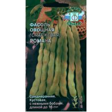 Фасоль овощная (спаржевая) Романа