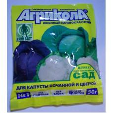 Агрикола для капусты