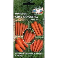 Морковь Семь красавиц смесь сортов