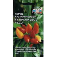 Перец острый Оранжевое чудо