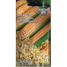 Кукуруза, попкорн Воздушная