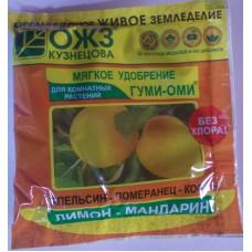 Гуми-Оми-Лимон-Мандарин