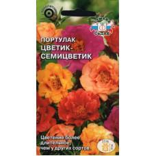Портулак Цветик-Семицветик