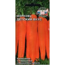 Морковь Детский вкус