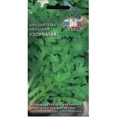 Хризантема овощная Узорчатая