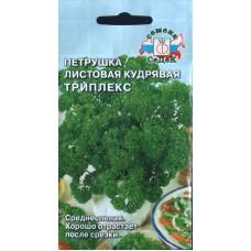Петрушка листовая кудрявая Триплекс