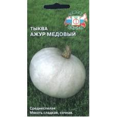 Тыква Ажур медовый