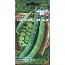 Армянский огурец, дыня змеевидная Богатырь зеленый