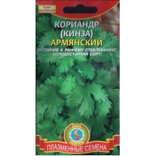 Кориандр, кинза Армянский